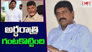 Ganta Srinivasa Rao Strong Decision On Party Changing | AP Elections 2019 | Dot News