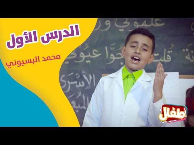 محمد البسيوني - الدرس الأول