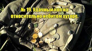 19.  Удачный коп на почти не битом хуторе.