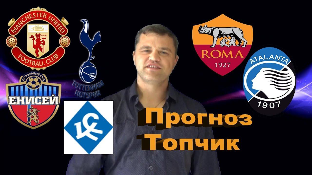 Футбол. Ставки на матч Рома — Аталанта. Ставки на футбол на 29 Ноября 2015