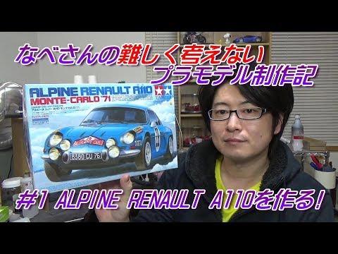 #1 ALPINE RENAULT A110を作る!なべさんの難しく考えないプラモデル制作記