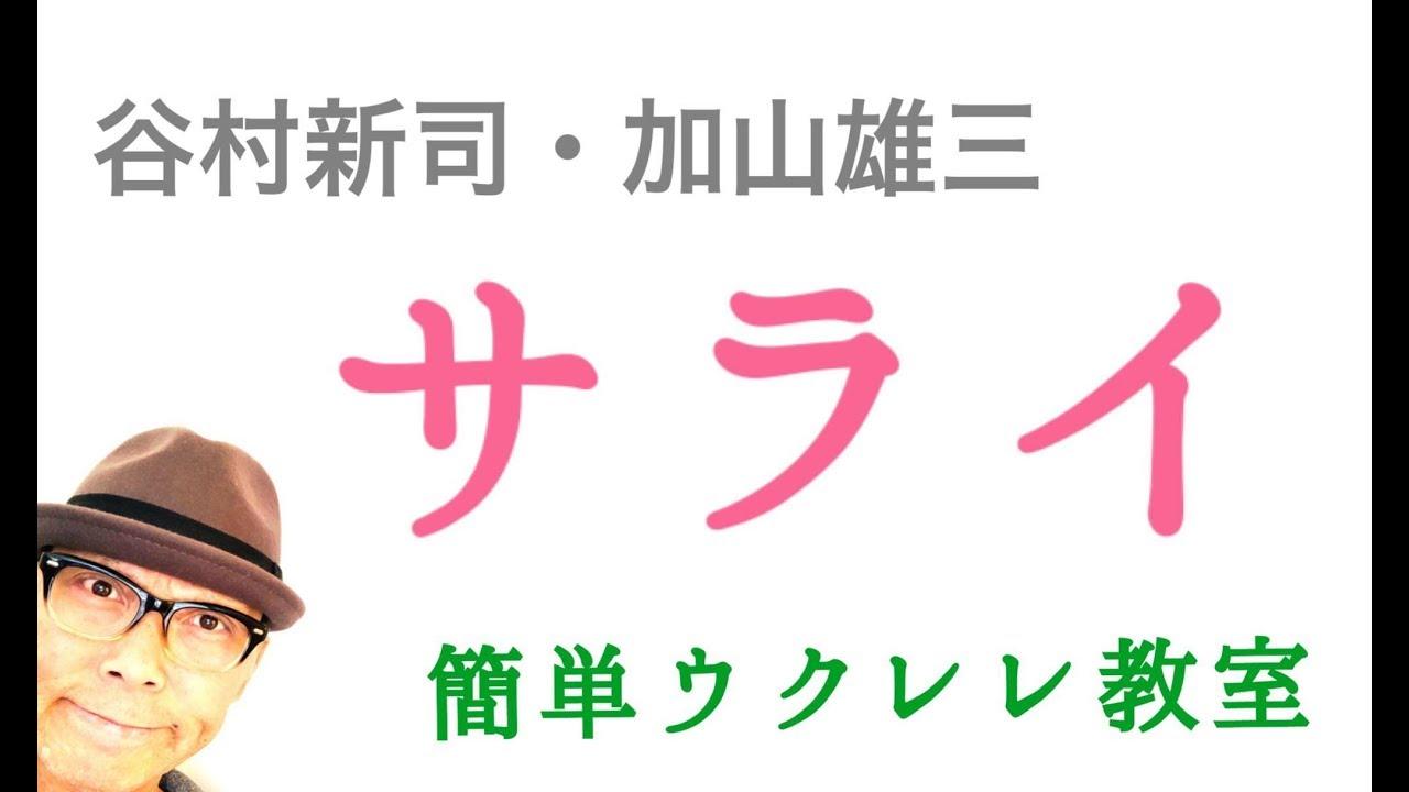サライ / 加山雄三・谷村新司【ウクレレ 超かんたん版 コード&レッスン付】GAZZLELE