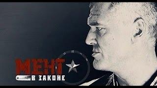 Мент в законе 9 сезон 9 серия