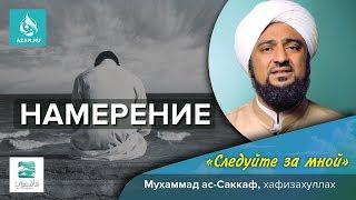 Лекция 8. Намерение (Цикл: Следуйте за мной...) - Мухаммад ас-Саккаф | Azan.kz