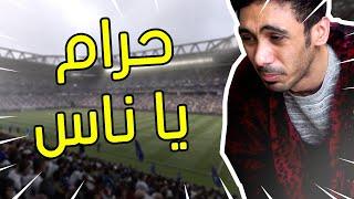 فيفا 21 - شوي والسيت اب كله يروح ! 😵 | FIFA 21