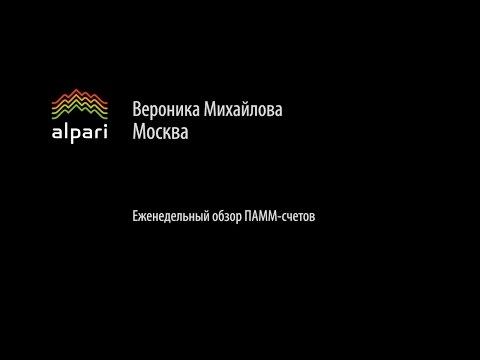 Еженедельный обзор ПАММ-счетов от 21.12.2015