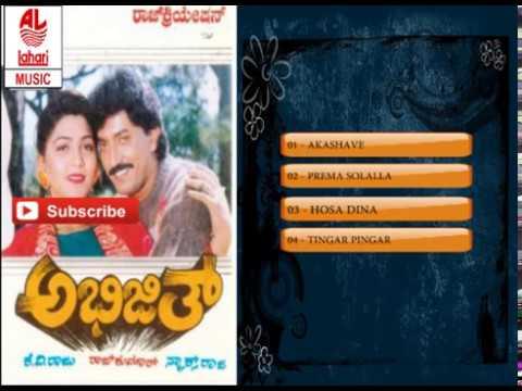 Kannada Old Songs | Abhijith Movie Full Songs | Kannada Hit Songs