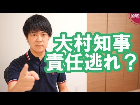 2019/08/14 そもそも何で副社長…いや、津田大介さんが芸術監督なんだよ
