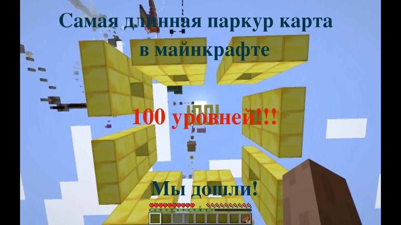 100 уровней паркура в майнкрафт