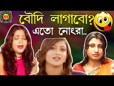Dustu Double Meaning Bangla Funny Video||Part-01||New Bangla Funny Video