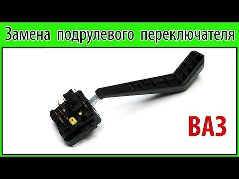 Замена подрулевого переключателя  ВАЗ-2109, ВАЗ-2110, ВАЗ-2111, ВАЗ-2112,  ВАЗ-2113, ВАЗ 2114, 2115