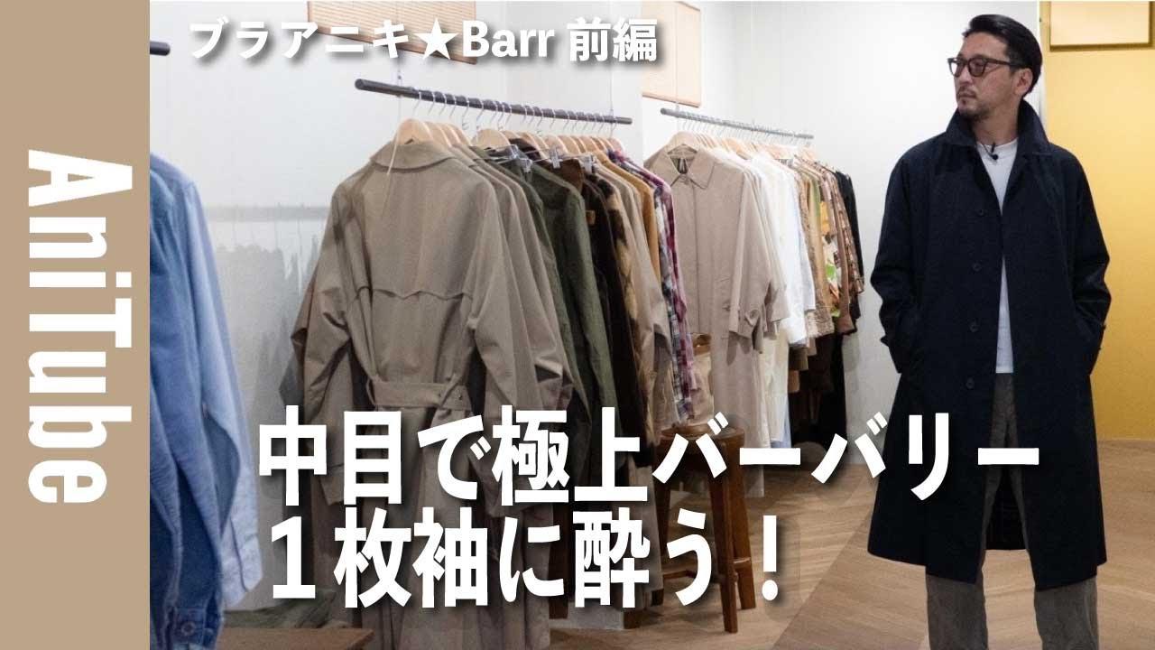 【ブラアニキ★Barr前編】中目で極上バーバリーの1枚袖に酔う!ヴィンテージと古着のコートがとまらない。