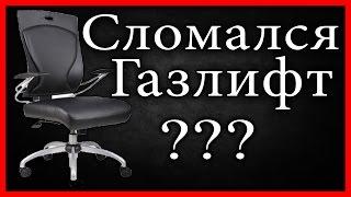 Сломалось офисное кресло? Ремонт по дешевке(๑۩۩๑▭▭▭▭▭▭▭▭▭▭▭▭▭○ Буду очень признателен за подписку и like :) ▻ Мой канал:..., 2014-09-18T09:05:18.000Z)