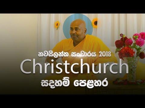නවසීලන්ත (CHRISTCHURCH)  දම්සක් පෙළහර 2018