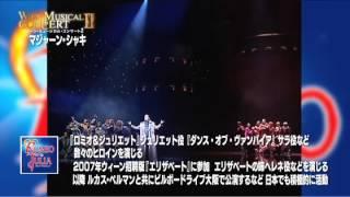 ウィーン・ミュージカル・コンサート2 より、 マジャーン・シャキの紹...