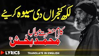 Download Yaad Sajan Di | Kaalam Mian Muhammad Bakhsh | Saif ul Malook | Best Punjabi Kalam | Fsee Production