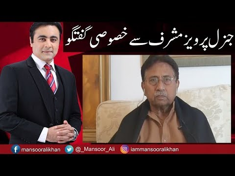 To The Point With Mansoor Ali Khan - Pervez Musharraf Specsial - 26 November 2017 | Express News