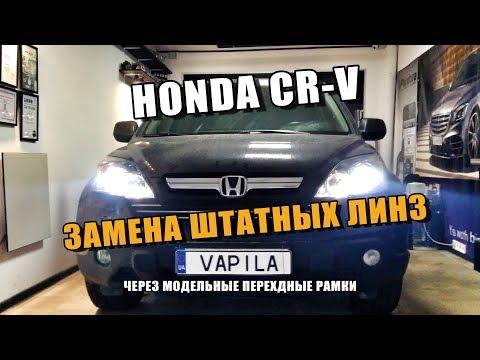 Замена Штатных Линз Honda CRV  на Hella 3 C переходной рамкой