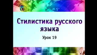 Урок 19. Стилистические нормы русского литературного языка. Часть 3