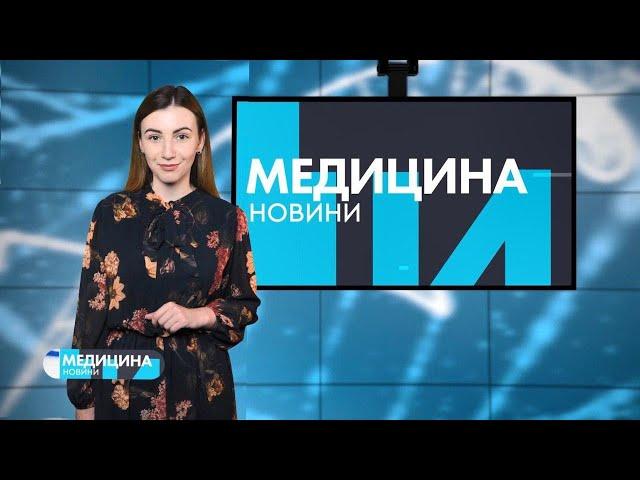 #МЕДИЦИНА_Т1новини | 17.06.2020