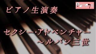 Pianeysの公式HP https://pianeys.com/ ◇PianeysのピアノLINEレッスン(曲目は自由です!) https://pianeys.com/line-lesson/ ◇Twitter https://twitter.com/Pianeys ...