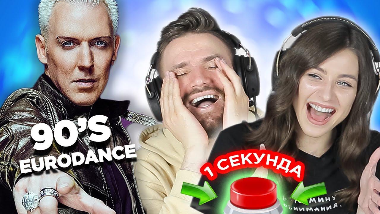 Евродэнс 90х / УГАДАЙ ПЕСНЮ за 1 секунду / Ace of Base и другие