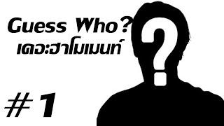 Gmod: Guess Who? Dafuq โมเม้นท์  #1