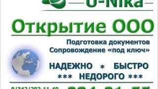 Открытие фирмы(, 2013-08-16T07:00:47.000Z)