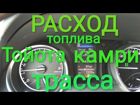 Расход Тойота Камри xv70 2.0 по трассе