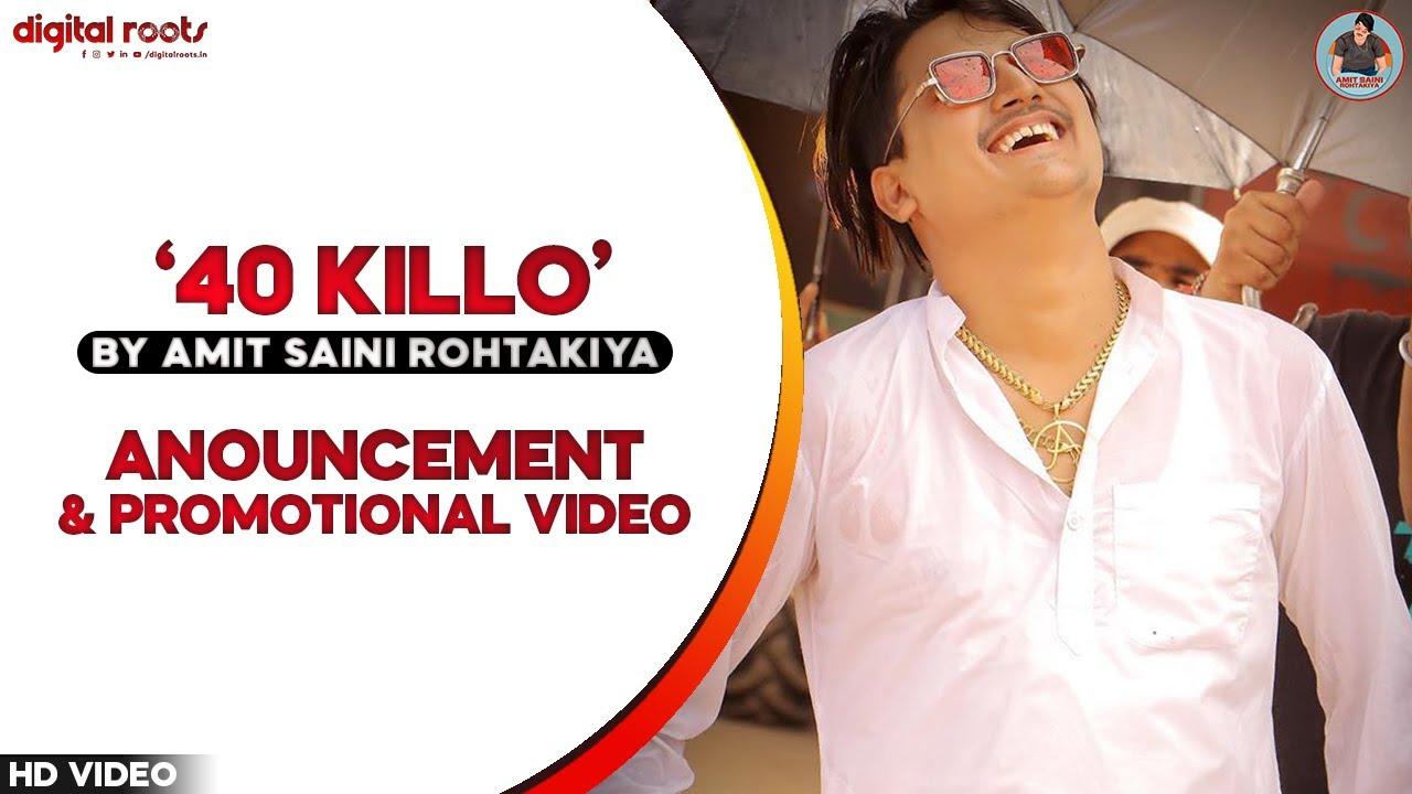 40 Killo Song ( Promotional Video ) - Amit Saini Rohtakiya | New Haryanvi Songs Haryanvi 2020