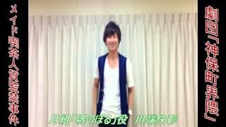 【月組 堺のぼる役】川端快彰