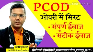 5 Best Homeopathy Medicines PCOD/PCOS POLYCYSTIC OVARIAN SYNDROME treatment doctor cg durg india