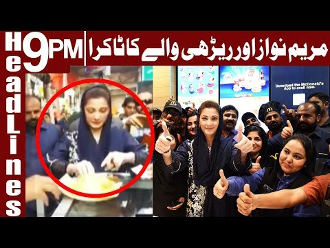 Maryam Nawaz eats roadside food in NA-120 - Headlines & Bulletin 9 PM - 21 February 2018 - Express