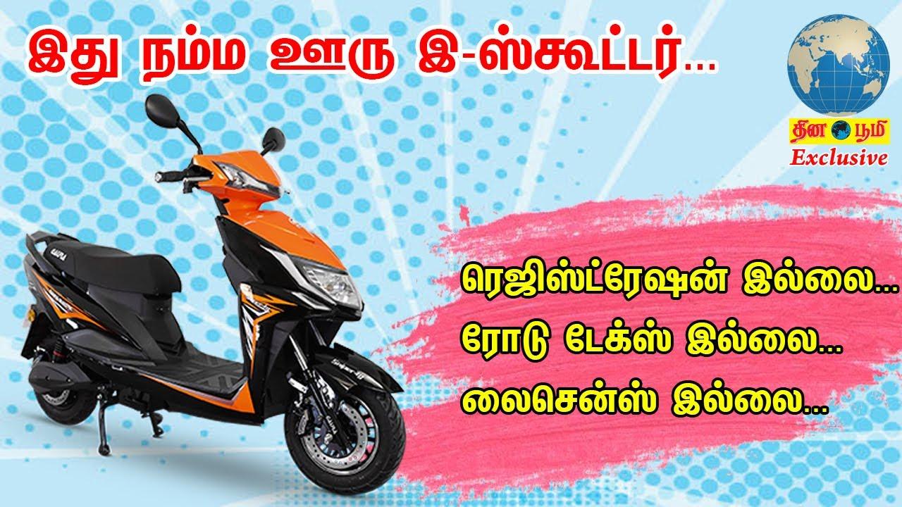 இது நம்ம ஊரு இ - ஸ்கூட்டர்   Gaura Electric Scooter Review in Tamil    No Registration   No Road Tax