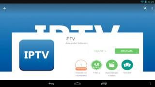 Налаштування IPTV на Андроїд