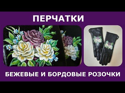 """Перчатки """"Бежевые и  бордовые розы"""" черные LeSoleil"""
