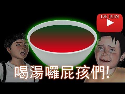 【DE Jun】的嘴砲日常 - R你媽西瓜酸梅湯R - YouTube
