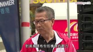 陳茂波籲警惕利率趨升影響 (14.10.2018)