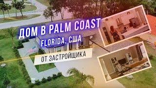 Дом в Palm Coast, Florida, США от застройщика