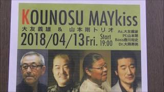 鴻巣 MayKiss Jazz 2018.4.13開催決定告知 大友義男&山本剛トリオ thumbnail