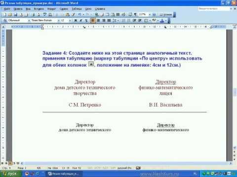 Написание отдельных наименований, слов и словосочетаний