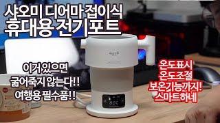 여행용 필수품 샤오미 디어마 휴대용 전기포트 (접이식)…