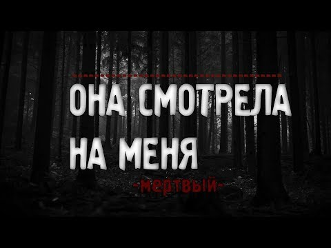 Страшные Истории  на ночь-ОНА СМОТРЕЛА НА МЕНЯ