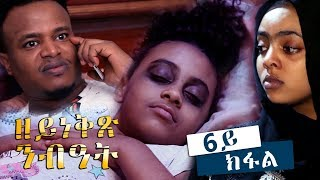 Fsha Ghebrehiwet - Zeyneqx Nibiat | ዘይነቅጽ ንብዓት - Part 6 New Eritrean Movie 2018