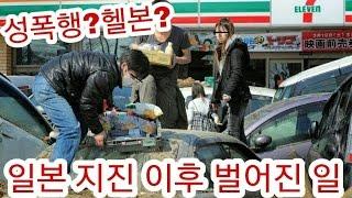일본 지진이후에 벌어진 일 TOP3