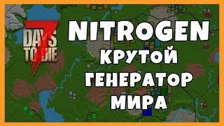 nitroGen - крутой генератор мира для 7 Days to Die с кучей настроек  Гайд