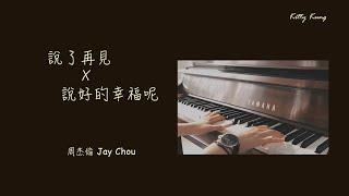 周杰倫 Jay Chou - 說了再見 / 說好的幸福呢 MashUp (Piano Cover by Kitty Kung)