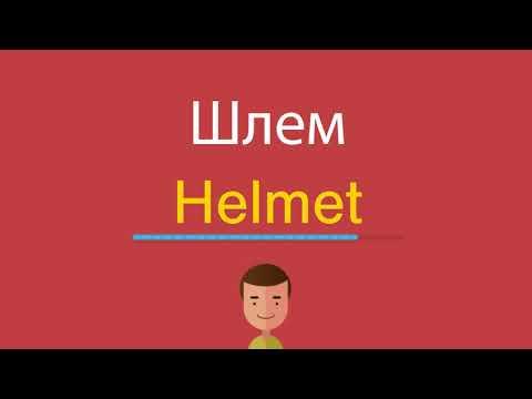 Как будет по английски шлем