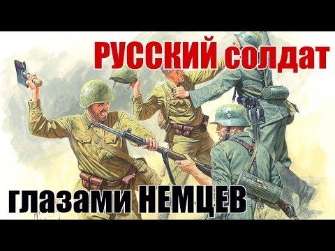 СОВЕТСКИЕ солдаты глазами
