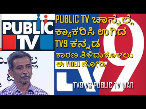 TV9 Kannada & Public TV war with each other gone too worst blaming each other...